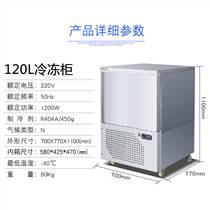 浩博低溫冷凍柜 包子餃子速凍機器