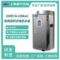 實體生產廠家商用電熱水器200升9千瓦電熱水爐