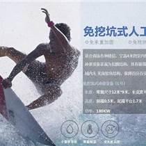 上海幕明室內真波沖浪生產廠家 沖浪設備制造租售