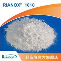 利安隆抗氧化劑1010