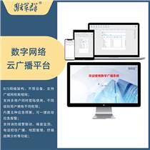 廣州輝群云架構廣播系統之IP云網絡廣播平臺管理軟件