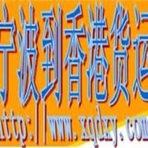 寧波到香港貨運,寧波到香港物流公司,寧波到香港貨運專
