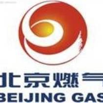 ↖ 燃氣公司↗燃氣改管 ↙ 燃氣改造↘燃氣移表