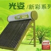 太陽能熱水器什么牌子好,光姿太陽能熱水器