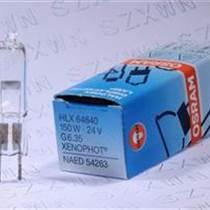 欧司朗64640 24V150W光学仪器灯泡