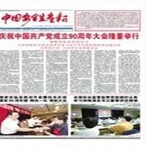 如何在中国安全生产报上登广告?中国安全生产报广告部
