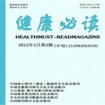 《內蒙古預防醫學》雜志社|編輯部|醫學職稱論文發表|