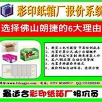 佛山紙箱廠報價管理系統