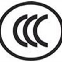 徐州CCC认证