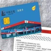中國石油石化加油卡