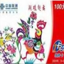 中國電信充值卡批發