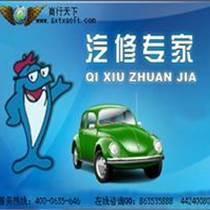 商行天下-汽車維修保養管理系統