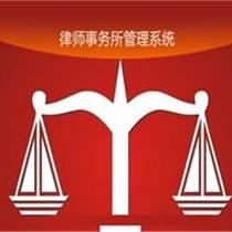 商行天下律师事务所管理系统