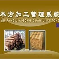 商行天下木方加工管理系統