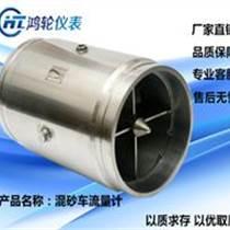 混砂車渦輪流量傳感器