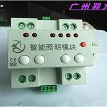4路智能照明控制模塊