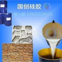 厂家直销文化石模具硅胶