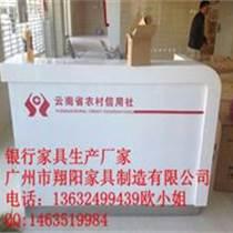 翔陽云南省農信信用社圓形咨詢臺