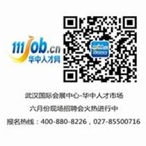 武汉招聘会主办方是华中人才市场