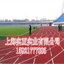 南通透氣型塑膠跑道公司