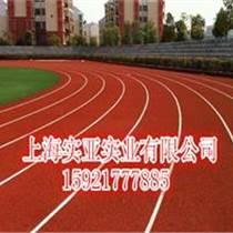 衢州透氣型塑膠跑道,做法