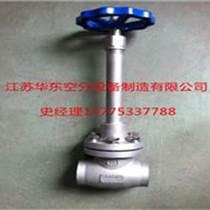 供應DJ61F-40P  DN50低溫截止閥
