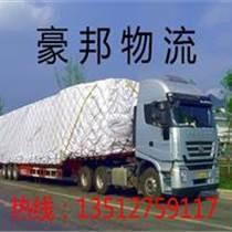廣州到婁底貨運公司