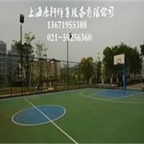 普陀塑胶篮球场施工材料