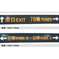 停車場導向燈箱標識