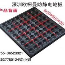 沈飛防靜電地板全鋼OA陶瓷地板