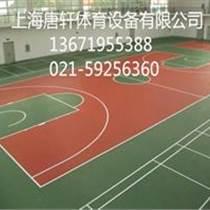 象山硅PU篮球场施工材料