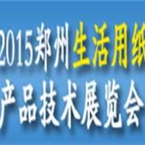 郑州生活用纸展览会