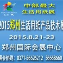 8.21-23郑州生活用纸展览会