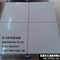 沈飛地板全鋼OA地板PVC地板