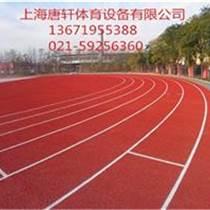 供应2015南京塑胶跑道施工材料