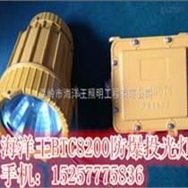 海洋王BTC8200價格-防爆投光燈