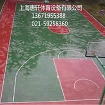 桐庐体育馆硅PU篮球场施工材料