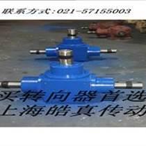 上海皓真HD14換向器博能一級代理