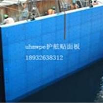 山東華宏聚乙烯uhmwpe護舷貼面板