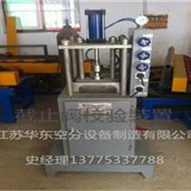 低温气瓶截止阀校验装置CFV-1型