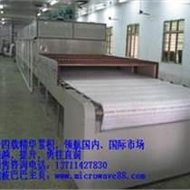 最新微波藥材干燥殺菌設備