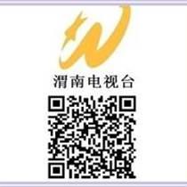 渭南電視臺二套華山頻道