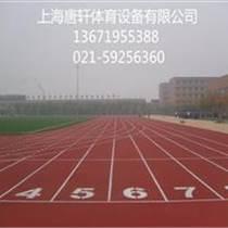 绍兴2015塑胶跑道施工材料
