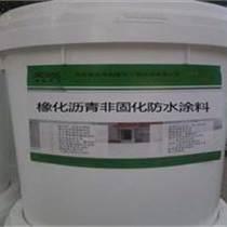 橡化瀝青非固化防水涂料