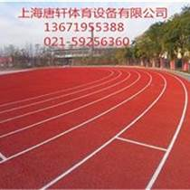 玉環體育公司塑膠跑道施工材料