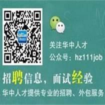 9月武汉招聘会举办日期及地点