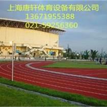 南京施工场地塑胶跑道施工材料