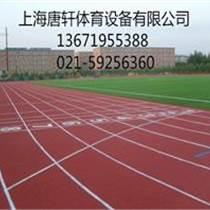 杭州塑膠跑道施工商施工材料