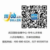 华中人才市场武汉9月校园招聘会