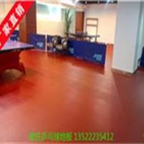 乒乓球專業運動地板
